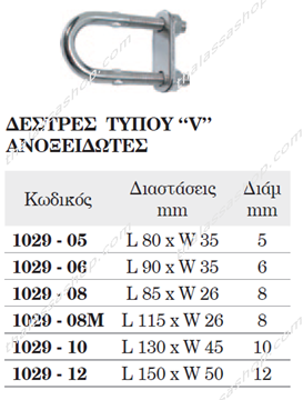 Picture of ΔΕΣΤΡΑ  ΤΥΠOY ''U'' ΙΝΟΧ 01029
