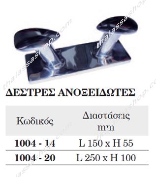 Picture of ΔΕΣΤΡΑ ΜΠΑΜΠΑΣ ΙΝΟΧ  1004