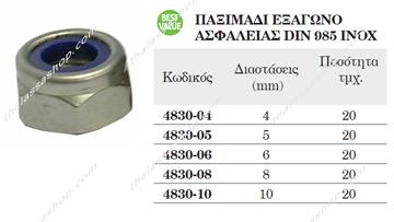 Εικόνα της ΠΑΞΙΜΑΔΙΑ ΑΣΦΑΛΕΙΑΣ ΣΕ ΣΥΣΚΕYΑΣΙΑ 10 & 20ΤΜΧ DIN 985 INOX