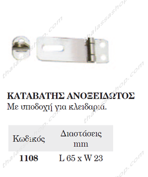 Picture of ΚΛΕΙΣΤΡΟ ΚΛΕΙΔΑΡΙΑΣ ΙΝΟΧ 01108