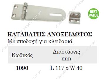 Picture of ΚΑΤΑΒΑΤΗΣ ΙΝΟΧ 01090