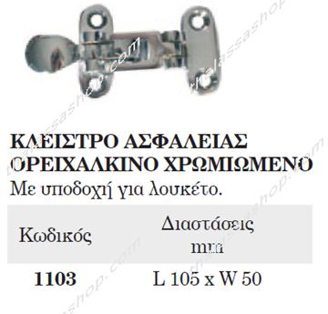 Εικόνα της ΚΛΕΙΣΤΡΟ ΟΡΕΙΧΑΛΚΙΝΟ ΧΡΩΜΙΩΜΕΝΟ 01103