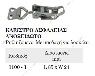 Picture of ΚΛΕΙΣΤΡΟ ΑΣΦΑΛΕΙΑΣ ΡΥΘΜΙΖΟΜΕΝΟ 01100-1