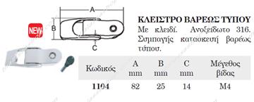 Picture of ΚΛΕΙΣΤΡΟ ΒΑΡ.ΤΥΠΟΥ ΜΕ ΚΛΕΙΔΙ 01104