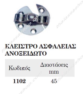 Picture of ΚΛΕΙΣΤΡΟ ΕΠΙΠΕΔΗΣ ΕΠΙΦΑΝΕΙΑΣ 01102