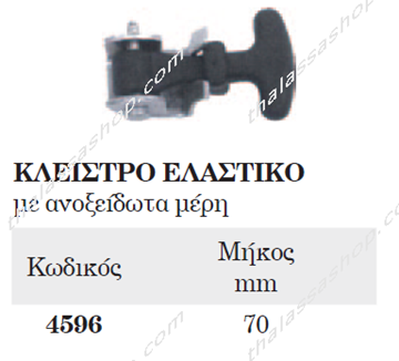 Picture of ΚΛΕΙΣΤΡΟ ΕΛΑΣΤΙΚΟ ΠΟΡΤΑΣ  04596
