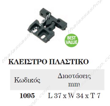 Εικόνα της ΚΛΕΙΣΤΡΟ ΠΛΑΣΤΙΚΟ 01095