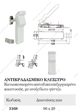Picture of ΚΛΕΙΣΤΡΟ ΑΝΤΙΚΡΑΔΑΣΜΙΚΟ 03168