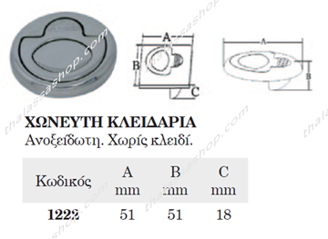 Picture of ΛΑΒΗ ΓΙΑ ΠΟΡΤΑΚΙ ΣΤΡΟΓΥΛΗ 01222