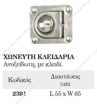 Picture of ΛΑΒΗ ΧΩΝΕΥΤΗ ΚΑΤΑΠΑΚ ΜΕ ΚΛΕΙΔΑΡΙΑ 02391