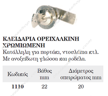 Picture of ΚΛΕΙΔΑΡΙΑ ΟΡΕΙΧΑΛΚ ΓΙΑ ΝΤΟΥΛΑΠΙ 01110