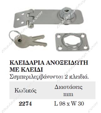 Picture of ΚΑΤΑΒΑΤΗΣ ΙΝΟΧ ΜΕ ΚΛΕΙΔΙ 02274
