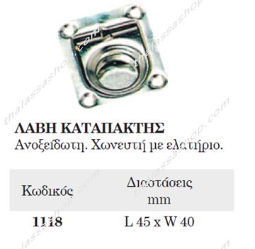 Picture of ΛΑΒΗ ΚΑΤΑΠΑΚΤ ΧΩΝΕΥΤΗ ΕΛΑΤΗΡΙΟΥ 01118