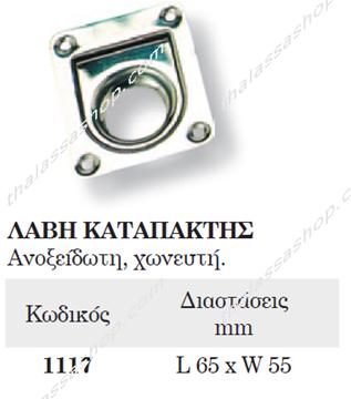 Picture of ΛΑΒΕΣ ΚΑΤΑΠΑΚΤΗΣ ΧΩΝΕΥΤΕΣ 01117