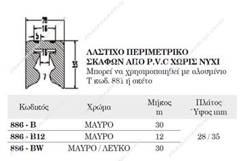 Picture of ΠΕΡΙΜΕΤΡΙΚΟ ΛΑΣΤΙΧΟ ΑΠΟ PVC ΧΩΡΙΣ ΝΥΧΙ 00886