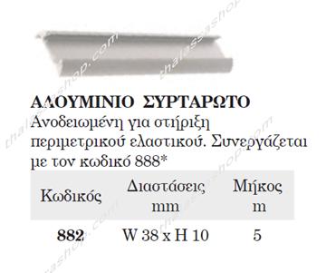 Picture of ΑΛΟΥΜΙΝΙΟ ΣΥΡΤΑΡΩΤΟ 00882