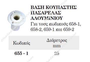Picture of ΒΑΣΗ ΚΟΥΠΑΣΤΗΣ ΠΑΣΑΡΕΛΑΣ AΛΟΥΜΙΝΙΟΥ 00655-1