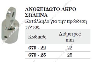 Picture of ΑΝΟΞΕΙΔΩΤΟ ΑΚΡΟ ΣΩΛΗΝΑ 00679