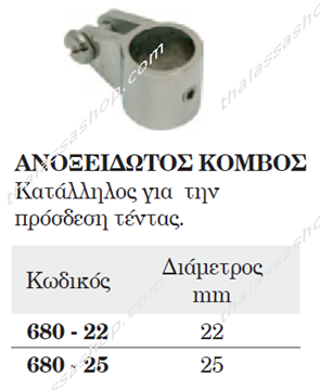 Picture of ΑΝΟΞΕΙΔΩΤΟΣ ΚΟΜΒΟΣ 00680