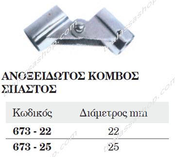 Picture of ΑΝΟΞΕΙΔΩΤΟΣ ΚΟΜΒΟΣ ΤΕΝΤΑΣ ΣΠΑΣΤΟΣ 00673