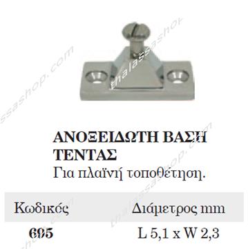 Picture of ΑΝΟΞΕΙΔΩΤΗ ΒΑΣΗ ΤΕΝΤΑΣ ΠΛΕΥΡΙΚΗ 00695