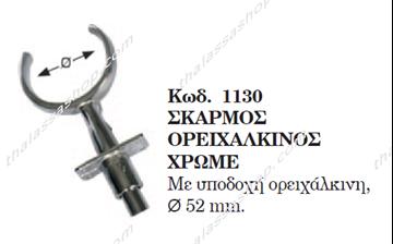Picture of ΣΚΑΡΜΟΣ & ΣΚΑΡΜΟΦΩΛΙΑ ΟΡΕΙΧΑΛΚΙΝΟΣ ΧΡΩΜΕ 01130