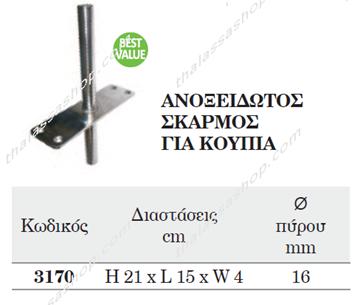 Picture of ΣΚΑΡΜΟΣ ΙΝΟΧ ΓΙΑ ΚΟΥΠΙΑ 03170