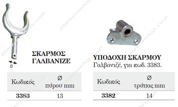 Picture of ΣΚΑΡΜΟΣ ΚΟΥΠΙΟΥ ΓΑΛΒΑΝΙΖΕ