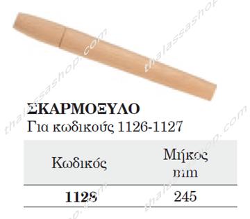 Picture of ΣΚΑΡΜΟΞΥΛΟ ΖΕΥΓΟΣ 01128