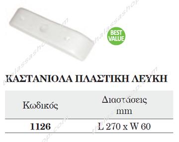 Picture of ΚΑΣΤΑΝΙΟΛΑ ΠΛΑΣΤΙΚΗ ΖΕΥΓΟΣ 01126