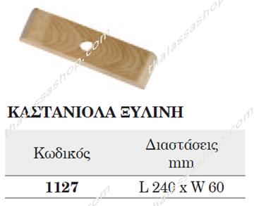 Picture of ΚΑΣΤΑΝΙΟΛΑ ΞΥΛΙΝΗ ΖΕΥΓΟΣ 01127