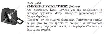 Picture of ΣΦΙΚΤΗΡΑΣ ΣΥΓΚΡΑΤΗΣΗΣ (ΖΕΥΓΟΣ) 04408