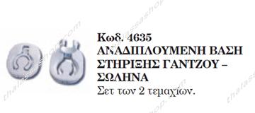 Εικόνα της ΒΑΣΗ ΣΤΗΡΙΞΗΣ ΓΑΝΤΖΟΥ ΑΝΑΔΙΠΛΟΥΜΕΝΗ 04635