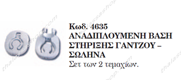 Picture of ΒΑΣΗ ΣΤΗΡΙΞΗΣ ΓΑΝΤΖΟΥ ΑΝΑΔΙΠΛΟΥΜΕΝΗ 04635