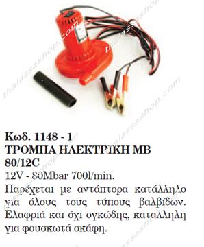 Picture of ΤΡΟΜΠΑ ΗΛΕΚΤΡΙΚΗ 12V 01148-1