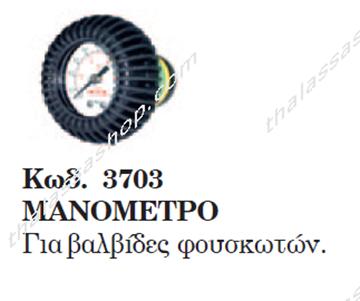 Picture of ΜΑΝΟΜΕΤΡΟ ΓΙΑ ΒΑΛΒΙΔΕΣ ΦΟΥΣΚΩΤΩΝ Φ63ΜΜ 03703