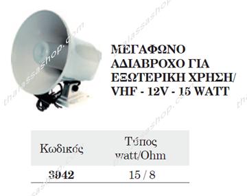 Picture of ΜΕΓΑΦΩΝΟ ΑΔΙΑΒΡΟΧΟ ΓΙΑ ΕΞΩΤΕΡΙΚΗ ΧΡΗΣΗ 03942