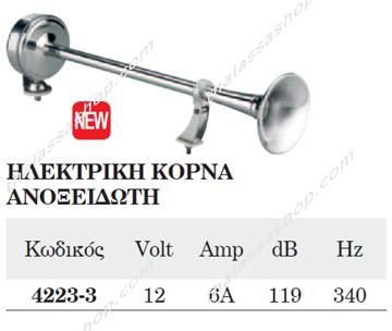Picture of ΗΛΕΚΤΡΙΚΗ ΚΟΡΝΑ ΑΝΟΞΕΙΔΩΤΗ 04223-3