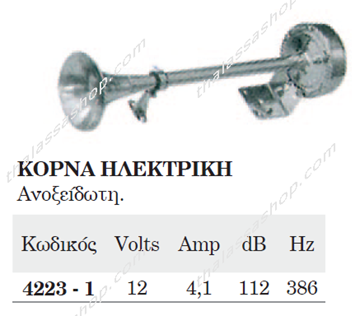 Picture of ΗΛΕΚΤΡΙΚΗ ΚΟΡΝΑ ΑΝΟΞΕΙΔΩΤΗ 04223-1