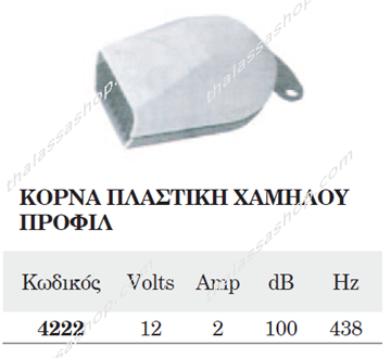 Picture of ΚΟΡΝΑ ΠΛΑΣΤΙΚΗ ΧΑΜΗΛΟΥ ΠΡΟΦΙΛ 04222