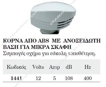 Picture of ΚΟΡΝΑ 12V ΠΛΑΣΤΙΚΗ 01441