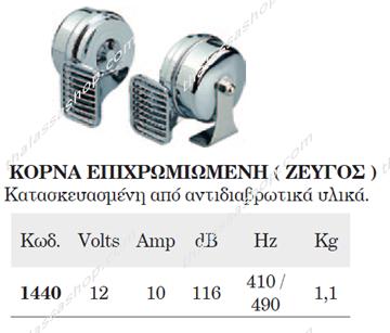 Picture of ΚΟΡΝΑ 12V ΣΑΛΙΓΚΑΡΙ ΖΕΥΓΟΣ 01440