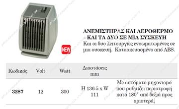 Picture of ΑΝΕΜΙΣΤΗΡΑΣ ΚΑΙ ΑΕΡΟΘΕΡΜΟ 2 ΣΕ 1 250W 03287
