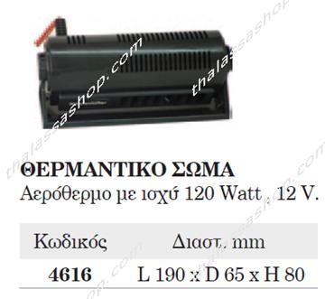 Picture of ΘΕΡΜΑΝΤΙΚΟ ΣΩΜΑ 04616