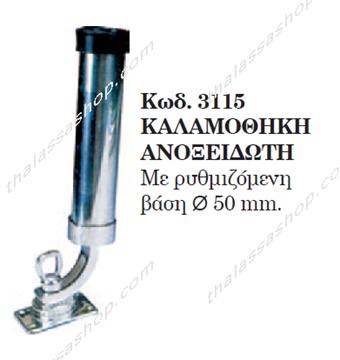 Picture of ΚΑΛΑΜΟΘΗΚΗ ΙΝΟΧ ΡΥΘΜΙΖΟΜΕΝΗ 03115