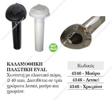 Picture of ΚΑΛΑΜΟΘΗΚΗ ΠΛΑΣΤΙΚΗ ΧΩΝΕΥΤΗ 04346