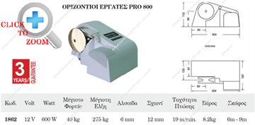 Picture of OΡΙΖΟΝΤΙΟI ΕΡΓΑΤEΣ PRO800 01862