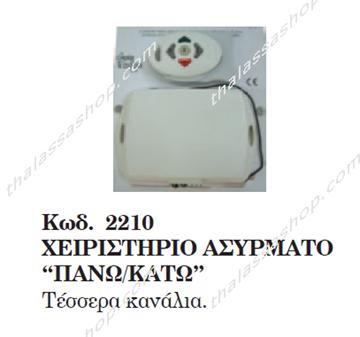Picture of ΧΕΙΡΙΣΤΗΡΙΟ ΑΣΥΡΜΑΤΟ ΕΡΓΑΤΗ 02210