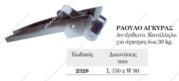 Picture of ΡΑΟΥΛΟ ΑΓΚΥΡΑΣ ΙΝΟΧ ΔΙΠΛΟ ΣΠΑΣΤΟ 02328