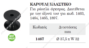 Picture of ΚΑΡΟΥΛΙ ΠΛΑΣΤΙΚΟ 01467
